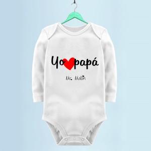 body personalizado bebe